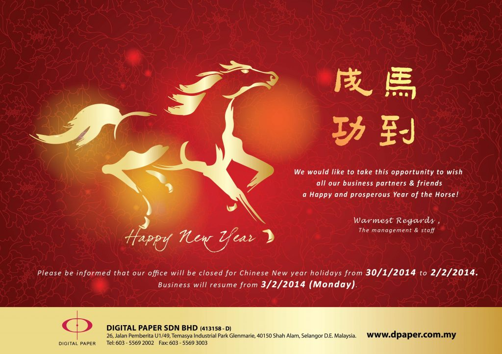 Happy & Prosperous Lunar New Year 1